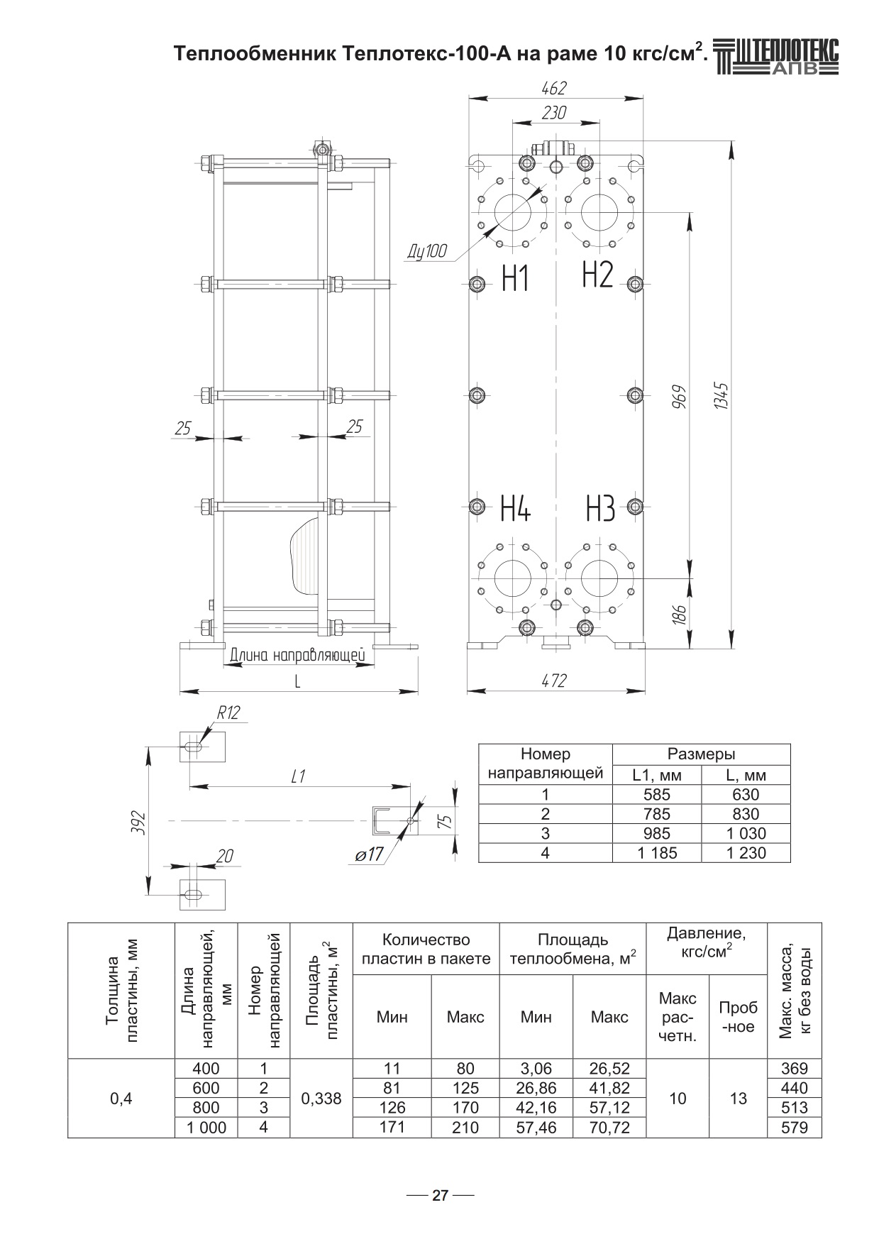 Уплотнения теплообменника APV O034 Хабаровск Кожухотрубный теплообменник Alfa Laval Pharma-line 1 - 0.4 Сергиев Посад