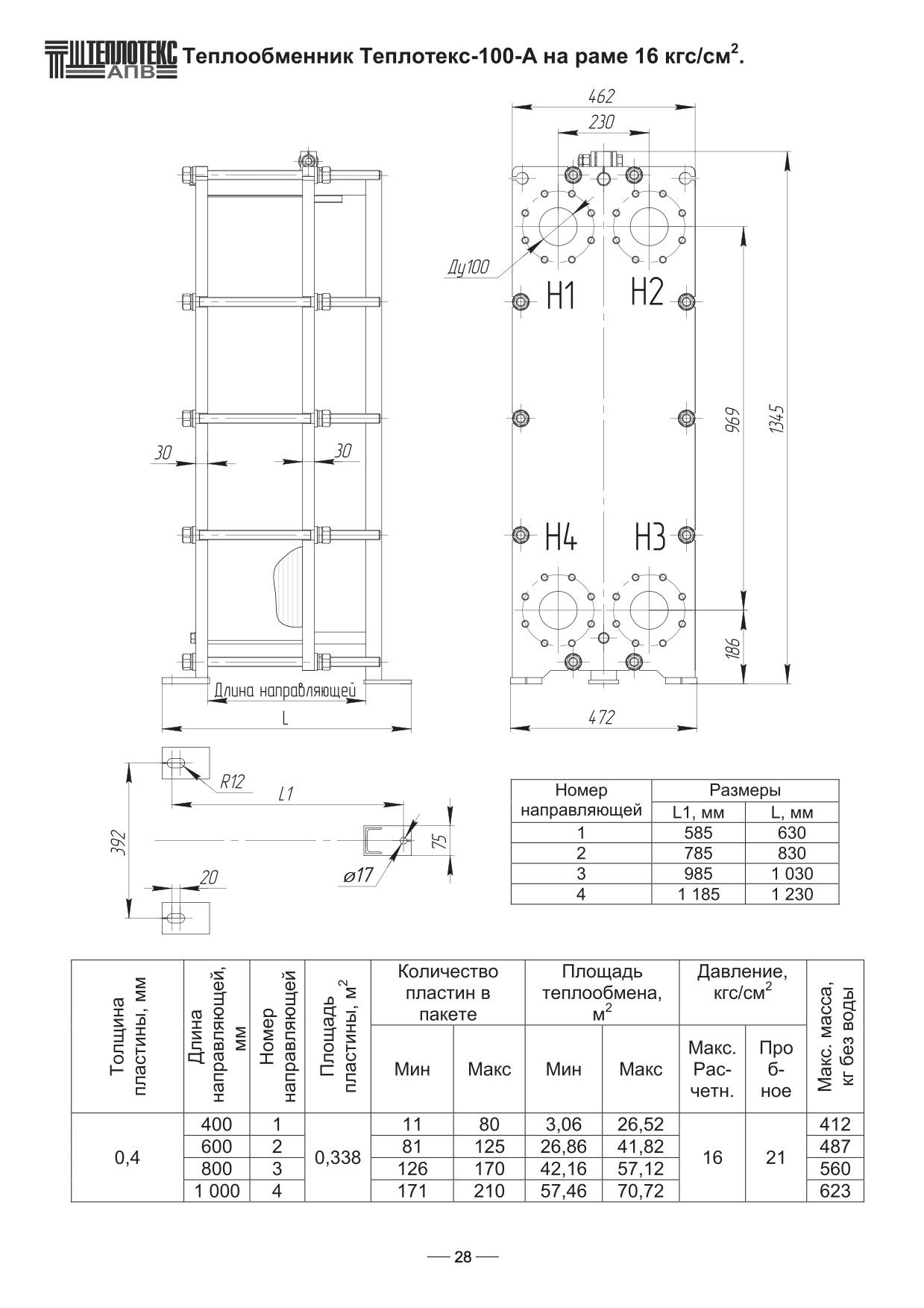 Разборный пластинчатый теплообменник APV O034 Бийск Уплотнения теплообменника Alfa Laval TL35-BFM Рубцовск