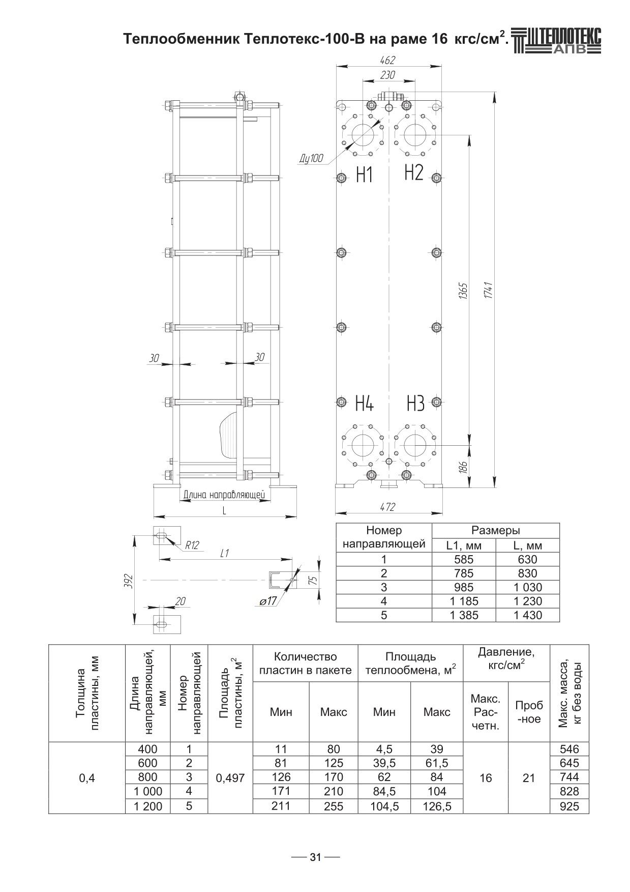 Уплотнения теплообменника Теплотекс 100A Уссурийск Кожухотрубный теплообменник Alfa Laval VLR12x22/129-3,0 Сергиев Посад
