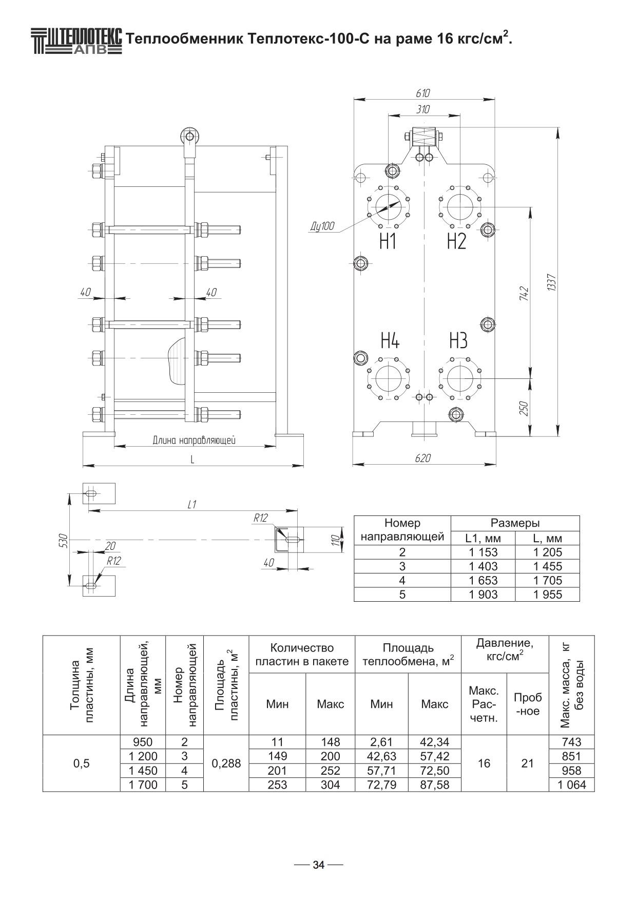 Кожухотрубный конденсатор ONDA C 41.306.2400 Набережные Челны