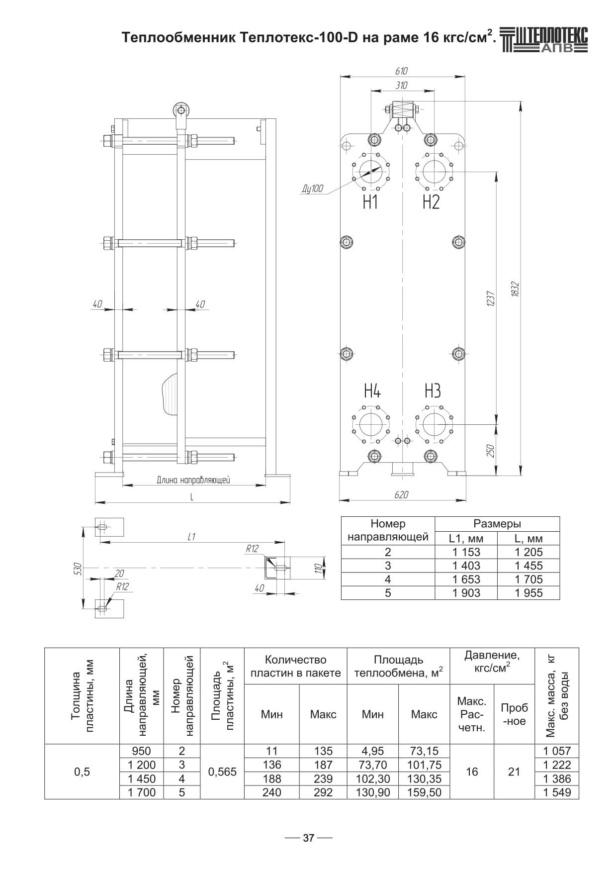 Теплообменник пластинчатый теплотекс 50 n Паяный теплообменник Машимпэкс (GEA) GBH-HP500 Кызыл
