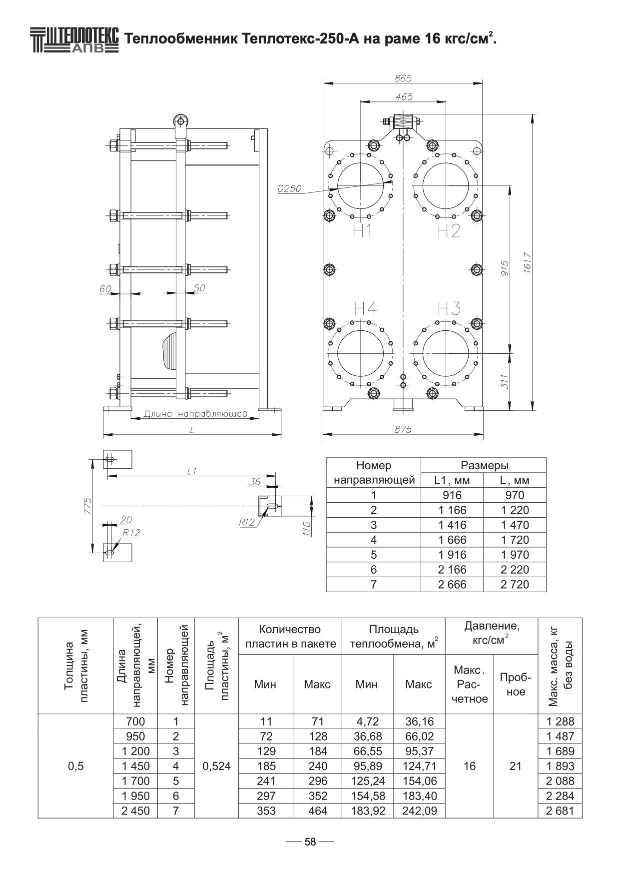 Схема подключения теплообменник пластинчатый