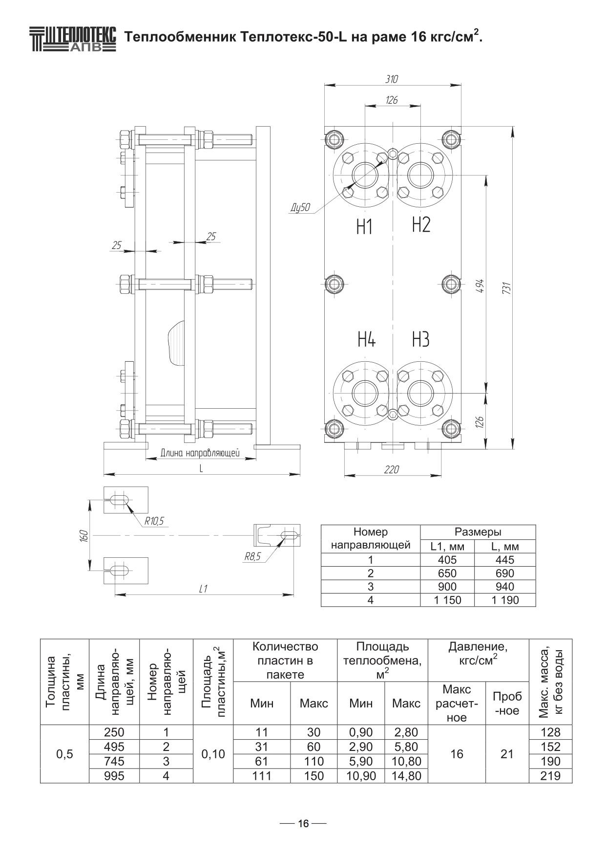 Пластины теплообменника Теплотекс 50L Азов Уплотнения теплообменника Tranter GX-325 P Балашиха