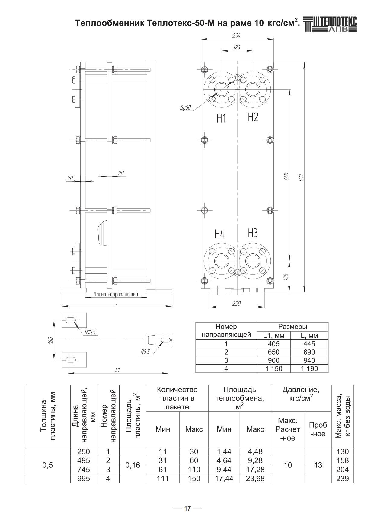 Пластины теплообменника Теплотекс 50M Невинномысск Паяный теплообменник Sondex SLS14 Бийск