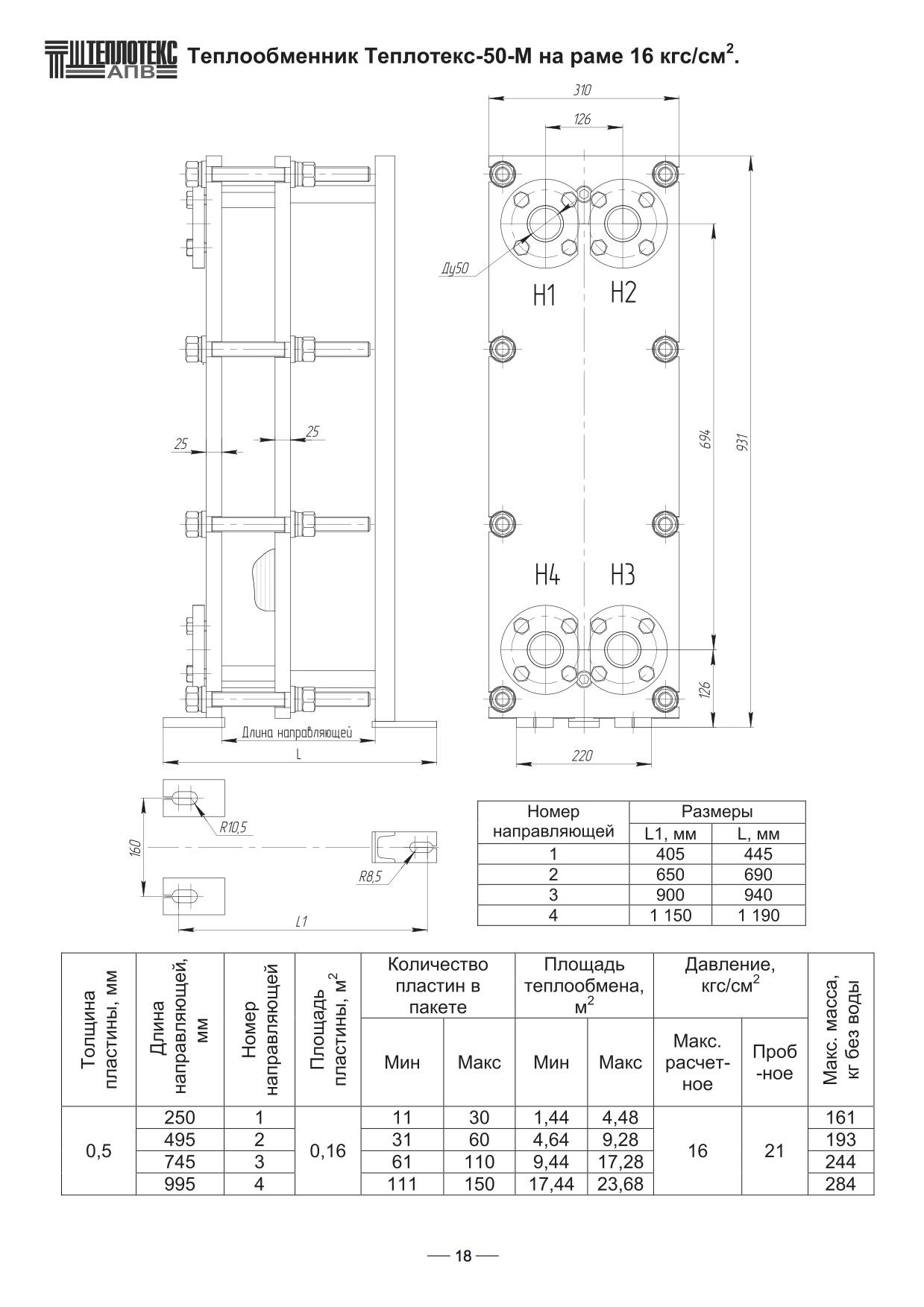 Пластины теплообменника Теплотекс 80B Артём Кожухотрубный испаритель WTK TCE 293 Петрозаводск
