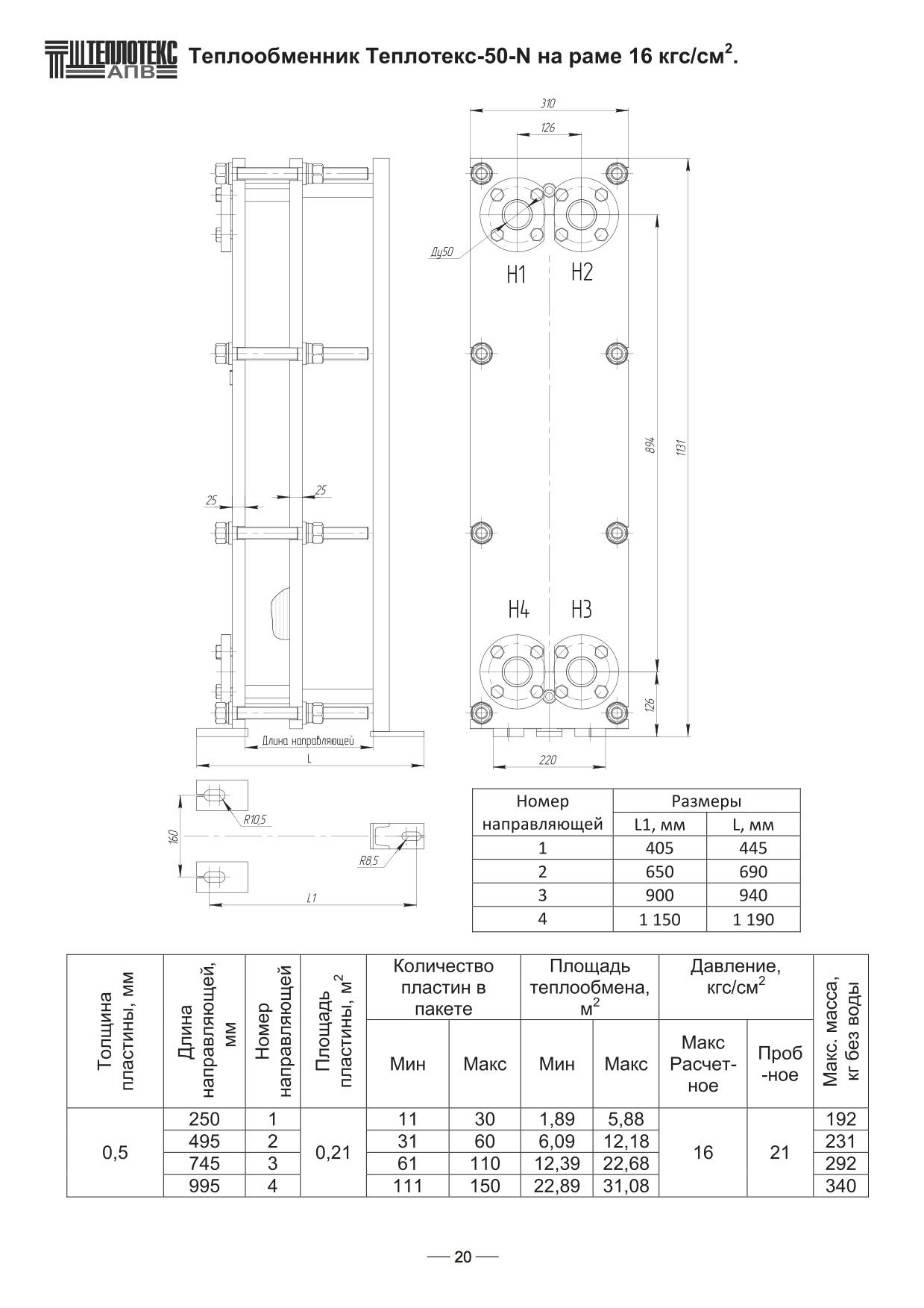 Пластины теплообменника APV SR5 Тамбов Пластины теплообменника Sondex S64 Шадринск